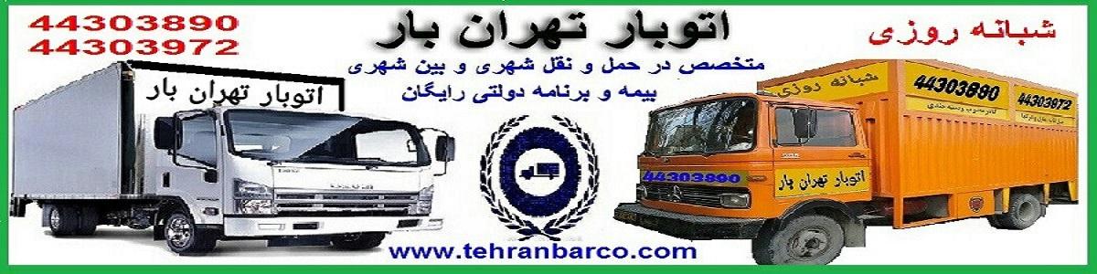 باربری تهران | باربری اتوبار تهران بار | 02144303890
