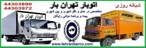 باربری تهران اتوبار مرادی اتوبار جهاد اکبر