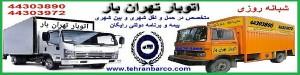 باربری تهران بار