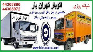 باربری تهران اتوبار تهران بار